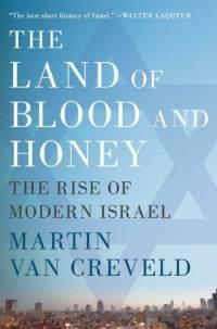 land-blood-honey-martin-van-creveld